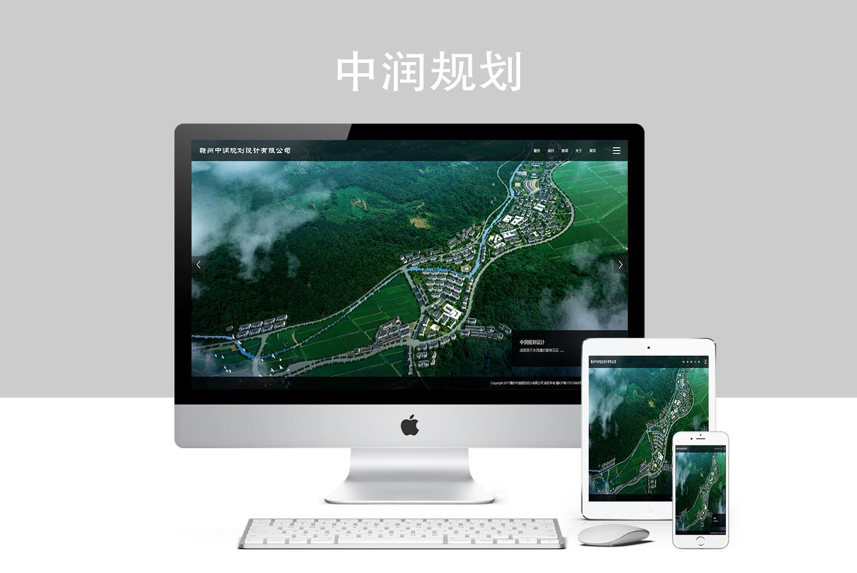 赣州中润规划设计有限公司网站