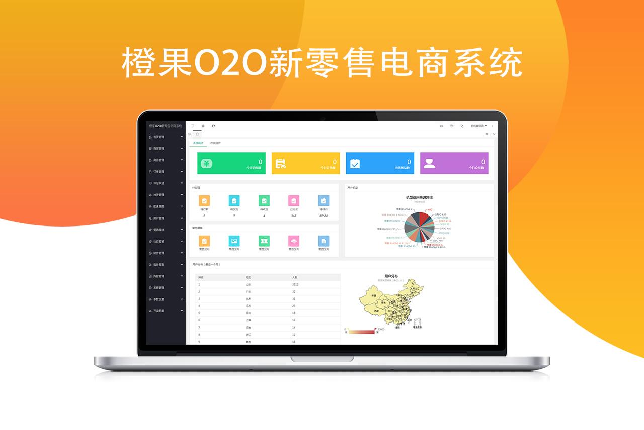 橙果O2O新零售电商系统