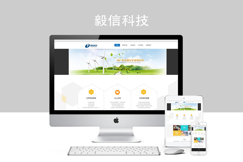 福建省毅信科技发展有限公司
