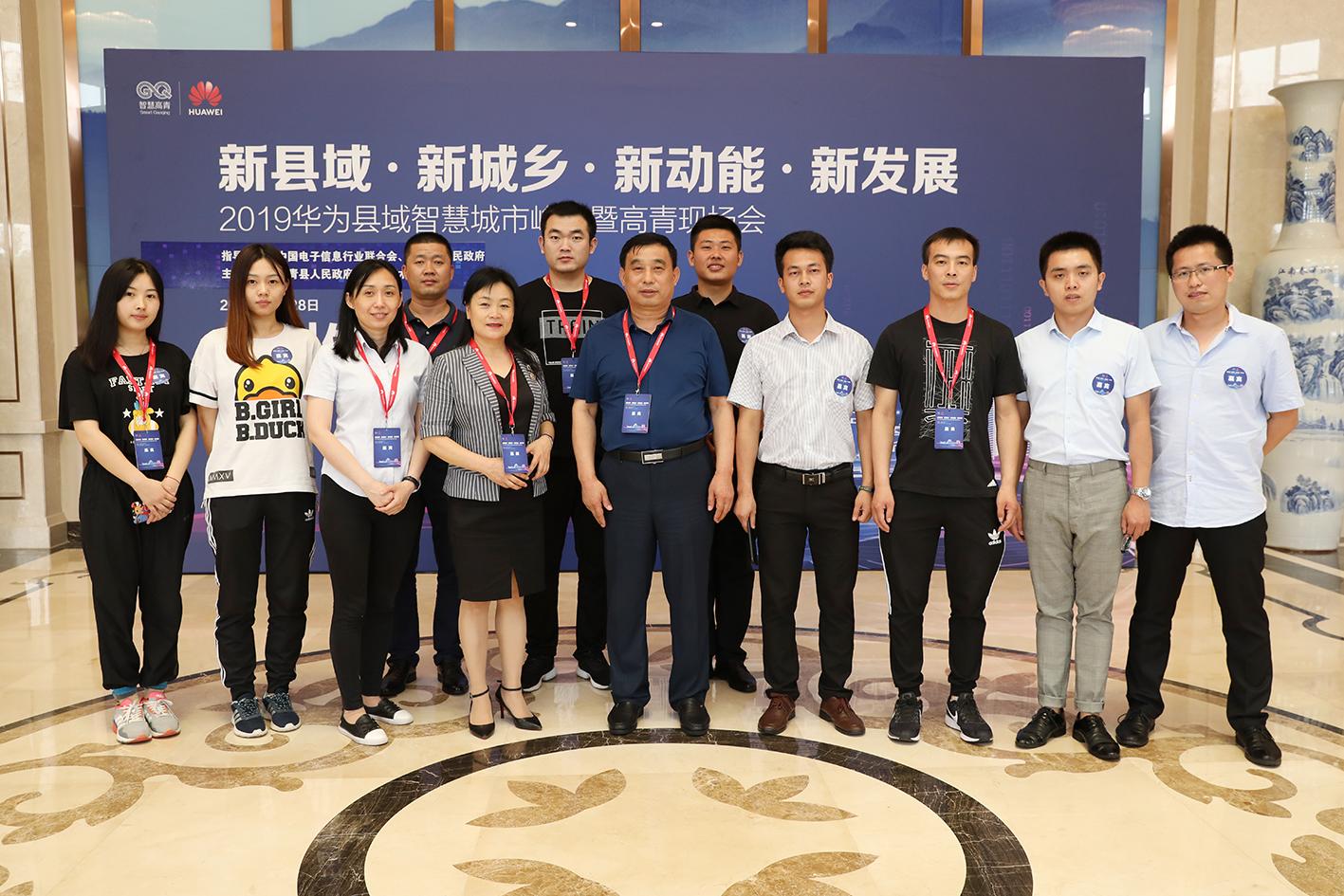 新县域·新城乡·高动能·新发展2019华为县域智慧城市峰会