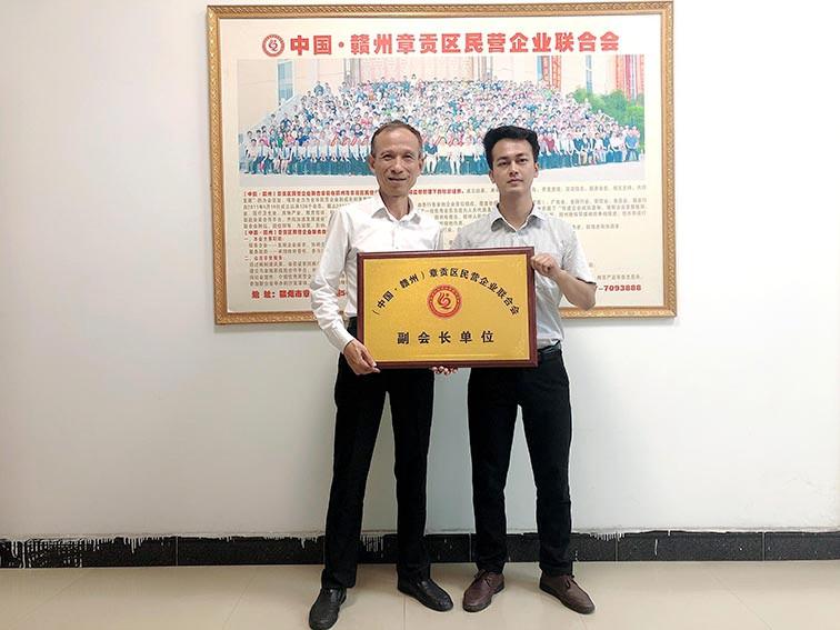 祝贺赣州橙果信息科技有限公司成为赣州市章贡区民企联合会副会长单位!