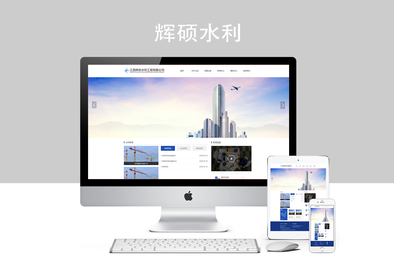 江西辉烁水利工程有限公司