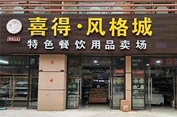 熱烈祝賀贛州喜得酒店用品有限公司成立了