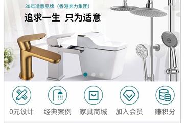 【官宣】粉丝福利,适意卫浴小程序下单即可参与积分兑奖
